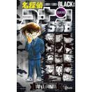 名探偵コナンBLACK+PLUSスーパーダイジェ...