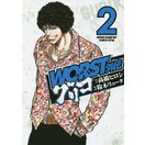 WORST外伝グリコ 2/高橋ヒロシ/鈴木リュ...