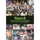 AKB48 Team8 3rd Anniversary Book 新メンバー加入!チーム8の新たなる挑戦の軌跡/光文社エンタテインメント編集部