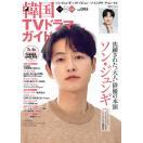 〔予約〕韓国TVドラマガイド 95