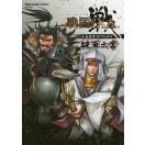戦国IXA公式ガイドブック破軍之書/ゲーム