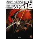 忍術バトルRPGシノビガミ基本ルールブック/...