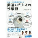 日本一の洗濯屋が教える間違いだらけの洗濯...