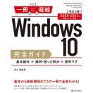 Windows 10完全ガイド 基本操作+疑問...