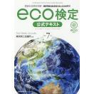 環境社会検定試験eco検定公式テキスト 持...