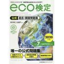 環境社会検定試験eco検定公式過去・模擬問...