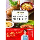 志麻さんの何度でも食べたい極上レシピ/志...