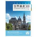 くわしく学ぶ世界遺産300 世界遺産検定...
