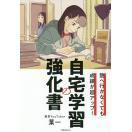 日曜はクーポン有/ 自宅学習の強化書 塾...