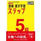 漢検5級漢字学習ステップ