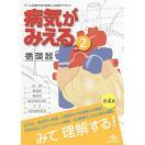病気がみえる vol.2/医療情報科学研究所