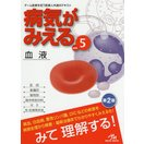 病気がみえる vol.5/医療情報科学研究所