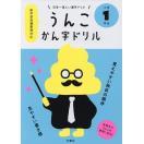 〔重版予約〕うんこかん字ドリル 日本一楽しい漢字ドリル 小学1年生