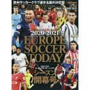 ヨーロッパサッカー・トゥデイ 2020−...