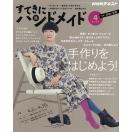 NHK すてきにハンドメイド 2020年4...