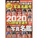 2020プロ野球全選手カラー写真名鑑号 ...