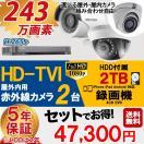 防犯カメラ 屋外 屋内 防犯カメラセット 選べるカメラセット 9点セット HD-TVI 243万画素 監視カメラ2台 HDD 2TB付 (要取り付け) スマホ対応 録画機能付き 4CH