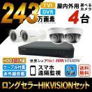 防犯カメラ 屋外 屋内 防犯カメラセット 選べるカメラセット 10点セット HD-TVI 243万画素 監視カメラ4台 HDD 3TB付 (要取り付け) スマホ対応 録画機能付き 4CH