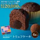 トリュフケーキ4個入り『常温配送・焼き菓子』【バレンタインデー】【ギフト】【洋菓子】