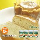 非常食 災害備蓄用パン缶詰5年保存(保存食 防災グッズ パン缶)