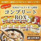 非常食 防災食 アルファ米12種セット(12食...