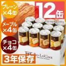 非常食 缶deボローニャ パンの缶詰 12缶セット(1缶2個入、保存食、防災グッズ)