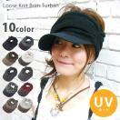 ヘアバンド メンズ レディース コットン ニット ターバン 紫外線対策 UVカット ニットターバン 帽子