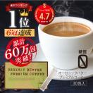 バターコーヒー インスタント オーガニックバタープレミアムコーヒー 30包 ダイエットコーヒー 食物繊維  ポイント消化 送料無料