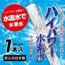 ネコポス 送料無料 (ハイパワー水素水スティックタイプ1本入り) 純度99.99%の金属マグネシウムを配合 国産