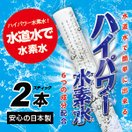 【ゆうパケット送料無料】「ハイパワー水素水スティックタイプ2本セット」金属マグネシウム純度99.99%!6種類の成分を配合!【国産】