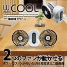 SALE!【送料無料!】ダブルファン!【USB充電式ミニ扇風機 ダブル扇風機「BR-125ダブルクール」】USB充電器 扇風機 2in1 USB扇風機 卓上扇風機 携帯扇風機