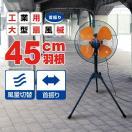 SALE 送料無料  工場扇 本体 45cm 羽根 工業扇風機 BR-553 工業扇風機 大型扇風機 業務用