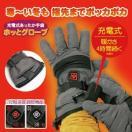 送料無料!「クマザキエイム製」「ホットグローブ TH-G55M (サイズ:M~L寸) 充電式ヒーターグローブ 」THG55M バイク 電熱 ヒートグローブ ヒーター手袋
