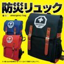 「BR-970Nラビン防災リュック」非常用持ち出しバッグに!