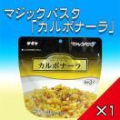【5年保存】サタケ マジックパスタ 「カルボナーラ」 1袋
