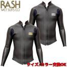 2017 ラッシュ ウエットスーツ 2mm 長袖タッパー RASH J7 SERIES 春夏用 メンズウェットスーツ
