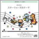 器楽合奏楽譜 AS-033「スターウォーズのテーマ」用 参考音源CD