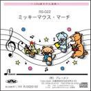 リズム奏楽譜 RS-022「ミッキーマウス・マーチ」用 参考音源CD