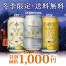【送料無料】ビール 地ビール クラフトビール 詰め合わせ 飲み比べセット THE軽井沢ビール3缶セット クリア、ダーク、冬紀行プレミアム