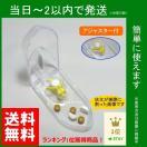 ピルカッター 錠剤カッター ピルケース (アジャスター機能付き)送料無料