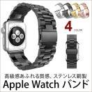 【宅】送料無料 Apple Watch バンド ステンレス 鋼製 スチール 耐久性 錆びにくい 頑丈 高級 バンド 3珠 アップルウォッチ 簡単取り付け