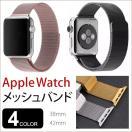 Apple Watch バンド マグネット式 ステンレス 耐久性 錆びにくい アップルウォッチ apple watch バンド 合金バンド 42mm 38mm 【ゆう】