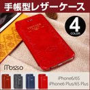 iPhone6S レザーケース 手帳型カバー iPhone6 Plus 手帳 iPhone6 Plus用 保護ケース レザーケースブラウン ワインレッド iphone6s ケース (DM)