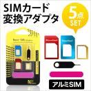 (DM)【新入荷アルミ SIMカード 変換アダプタ 5点セット】NanoSIM MicroSIM For iPhone 5 4S 4 NanoSIM→SIM 変換アダプター