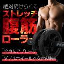 腹筋ローラー 筋トレ ダイエット器具 スリムトレーナー 超静音 膝を保護するマット付き トレーニング マッサージ soomloom正規品