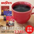 ブルックス  ドリップバッグコーヒー 3種お試しセット 送料無料 BROOK'S BROOKS