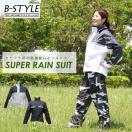 【☆】【特Y】【000】【アウトレット】B-STYLE カモフラージュ スーパーレインスーツ BSM-RS01