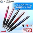 ボールペン 名入れ  -ジェットストリーム- 2&1 0.5mm・0.7mm/三菱鉛筆//卒業記念/入学祝/プレゼント/筆記具