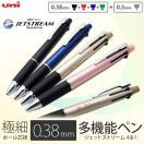 ボールペン 名入れ/JETSTREAM -ジェットストリーム- 4&1 0.38mm /三菱鉛筆//卒業記念品/卒団記念品/プレゼント