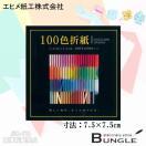 エヒメ紙工/100色折紙(E-100C-02)200枚...